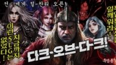 채플린게임, '다크오브다크' 사전예약 돌입