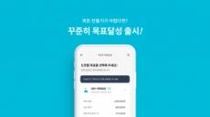 핀트, '꾸준히 목표달성' 서비스 출시