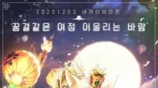 데스티니 차일드, '듀얼 앙 가르드 시즌 3' 등 업데이트