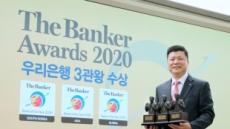 우리은행, 더뱅커 선정 '글로벌 최우수 은행'