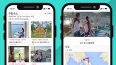 관광벤처 로이쿠, '여수 드라이브 스루', 관광택시 탄력 운임 개시
