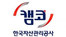 캠코, 대전 원도심 재생 및 활성화 업무협약