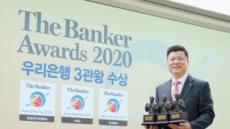 우리은행, 국내 은행에선 최초로 더뱅커 '글로벌 최우수 은행' 선정