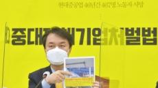 [헤럴드pic] 중대재해법 조속 통과 vs 공수처법 개악반대