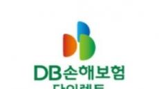DB손보, '소비자중심경영 명예의 전당상' 수상