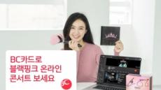 """""""비씨카드로 블랙핑크 온라인 콘서트 예매하세요"""""""
