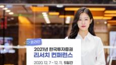 한국투자증권, '2021 리서치 컨퍼런스' 개최