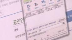 공인인증서 폐지 임박…시중은행 기술 보완 '분주'