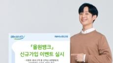 농협은행 '올원뱅크' 경품이벤트…가입자 600만명 채운다
