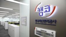 캠코-국토정보공사, 국공유재산 관리·해외진출 업무협약