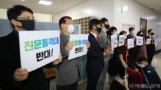 [헤럴드pic] 피켓시위하는 국민의힘 의원