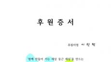 이찬원 이름으로 익명의 팬 1000만 원 상당 어헤즈 샴푸 기부…선한 영향력 모범