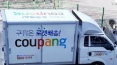 코로나19 확진자 발생한 쿠팡 남양주2배송캠프 폐쇄