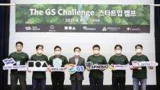 GS, 친환경 바이오 스타트업과 미래 성장 기반 마련