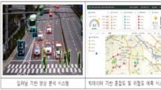 서울·부천·안양·대구·대전, '우수 스마트도시' 인증받아
