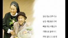 김추기경이 말한 '대단한 수녀'가 돌아왔다