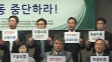 포퓰리즘 입법 저지위해 시민단체 뭉쳤다