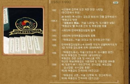 """나한일 """"故 최태민이 1982년 처음 '해동검도' 명명"""" 주장"""