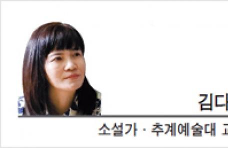 [라이프 칼럼-김다은 소설가·추계예술대 교수] 새해에 멋지게 보이고 싶으면