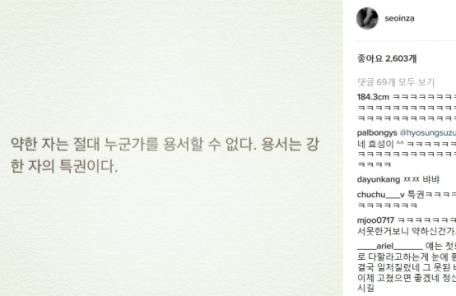 서인영 'SNS 피해자 코스프레'…화난 스태프 동영상 공개