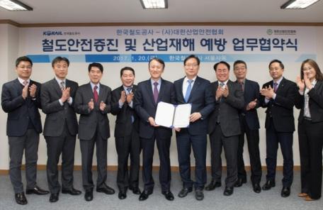 """코레일ㆍ대한산업안전협회 맞손…""""안전한 철도서비스 박차"""""""