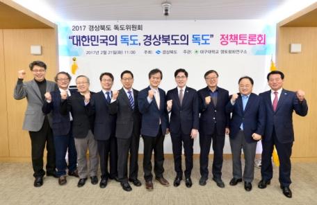 경북도 독도위원회, 정책토론회 열어