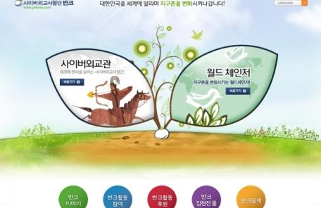 日 '독도는 일본땅'에 맞서 한국 중학생 45만 '사이버 대항'