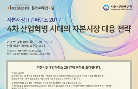 코스콤 내달 18일 '자본시장 IT 컨퍼런스 2017' 개최