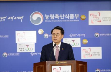 (0600)농식품부, 29~30일 해외주재관회의 개최