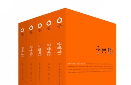 2900원 '올재 클래식스' 유일 완역본 '금병매' 출간