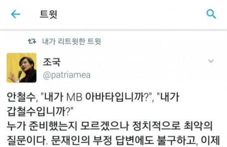 """조국 """"이제 국민들 기억에 'MB아바타' '갑철수'란 단어만 남을 것"""""""
