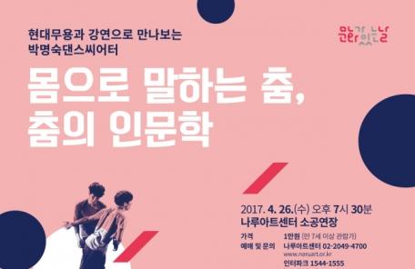 광진문화재단, 이달 마지막주 수요일에 '춤의 인문학'
