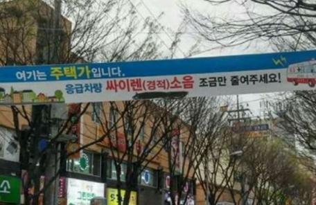 '사이렌 소리 시끄럽다' 현수막…씁쓸한 119 소방대원들
