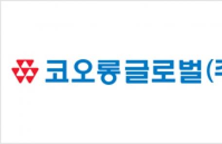 코오롱글로벌 신규수주 1조2000억원 돌파