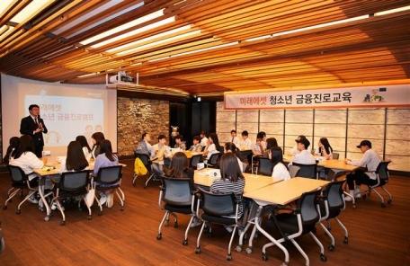 미래에셋박현주재단 청소년 대상 '금융진로캠프' 실시