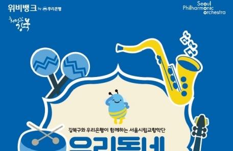 다음 주말, 강북문화예술회관에서 '명품' 바이올린 공연 볼까?