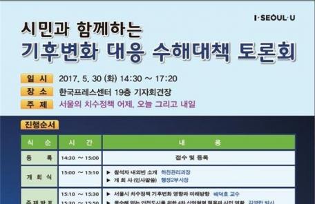 (온 0600) 서울 수해대책 토론회…치수정책 집중 논의