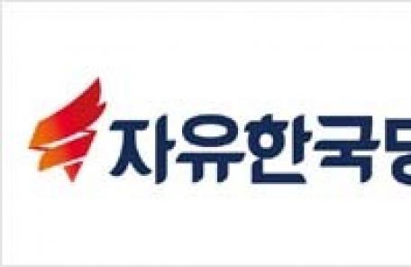 한국당, 전당대회 준비 착수…선관위 설치