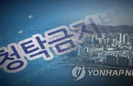 권익위, 국정기획위원회에 '김영란법 개정 검토' 보고