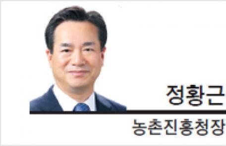 [헤럴드포럼-정황근 농촌진흥청장] 미래 식탁을 바꿀 아열대작물