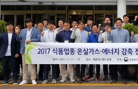 농업기술실용화재단, 한국표준협회와 식품업종 온실가스·에너지 감축 전문가 양성 교육 개최