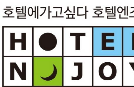 """호텔엔조이, 사이트 개편 """"예약 및 검색 편리해져"""""""