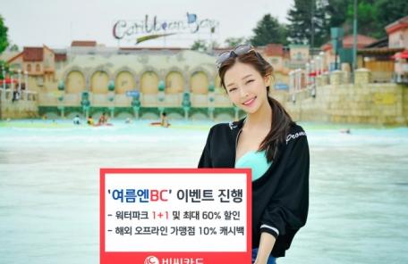 (헤경홈피만) BC카드, '여름엔BC' 이벤트…워터파크 최대 60% 할인