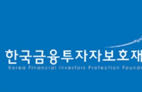 한국금융투자자보호재단, 제11차 펀드판매회사 평가 실시