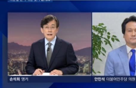 """안민석 """"최순실 페이퍼컴퍼니 2,000억 흐름 조사중"""""""