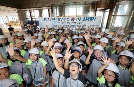 견학부터 물놀이까지…대우건설 '2017 꿈나무 초대행사'