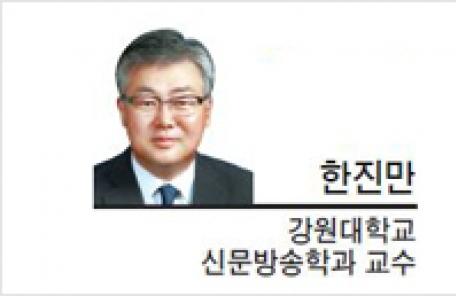 [헤럴드포럼-한진만 강원대학교 신문방송학과 교수]골목TV의 96시간 재난방송 생중계