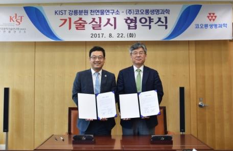 W-KIST, '피부노화 개선 천연물소재' 기술 이전