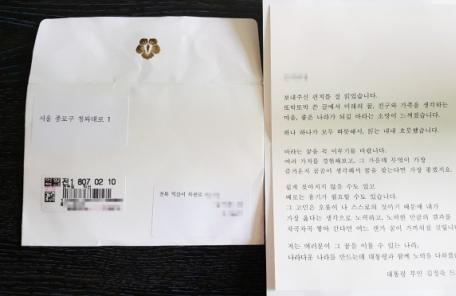 김정숙 여사, 靑에 편지 보낸 초등생 개개인에 답장