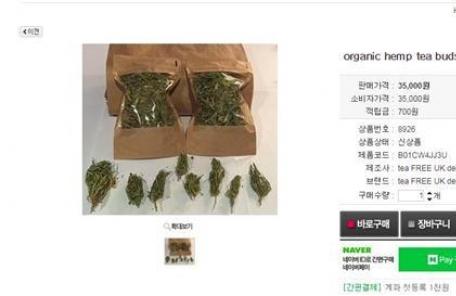 [단독][대마 합법 논쟁①]네이버 쇼핑에서 팔리는 대마